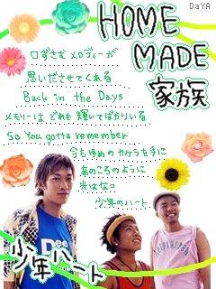 HOME MADE 家族/少年ハート