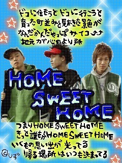 HOME SWEET HOME/HOME MADE 家族