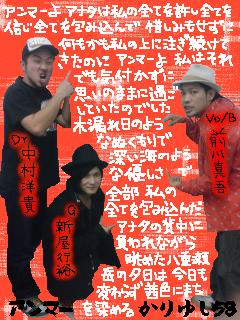かりゆし58/アンマー