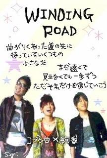 WINDING ROAD/絢香×コブクロ