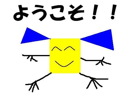 ようこそ!!(ストアス)