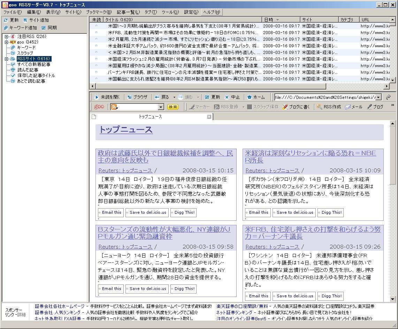 goo RSSリーダー・イメージ1