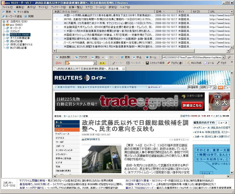 goo RSSリーダー・イメージ2