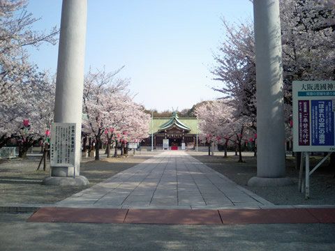 住之江護国神社