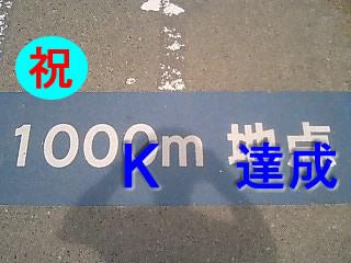 月間100km達成!