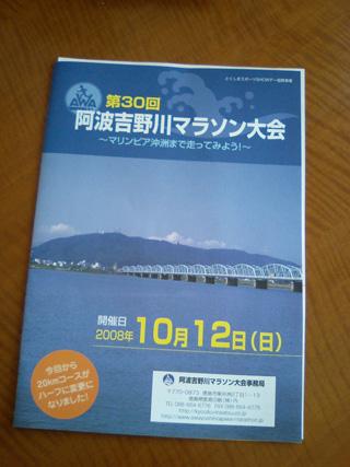 阿波吉野川マラソン