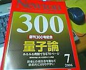 20060526newton.jpg