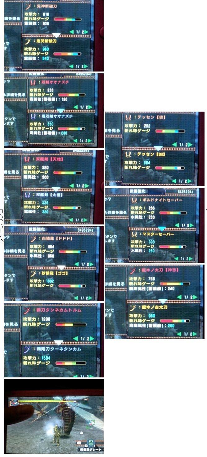 モンハン2Gフラゲ情報!!!