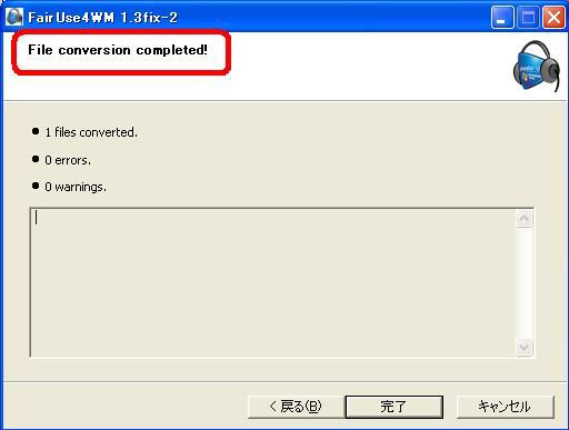 Gyaoのストリーミング DRM解除11