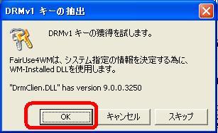 Gyaoのストリーミング DRM解除2
