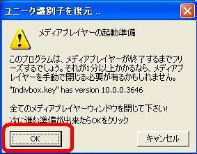Gyaoのストリーミング DRM解除3