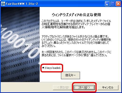 Gyaoのストリーミング DRM解除7