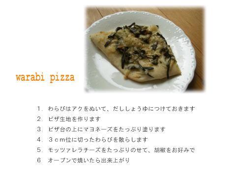 わらびピザ