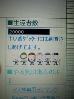 20000番