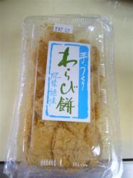 warabimochi4