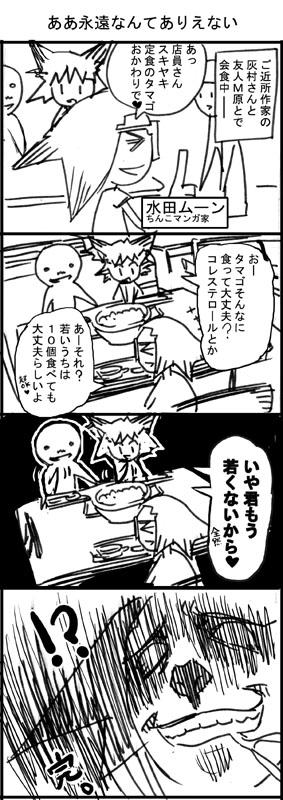 白状 エロ 漫画