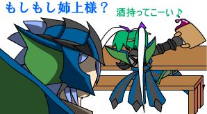 蒼火竜二匹