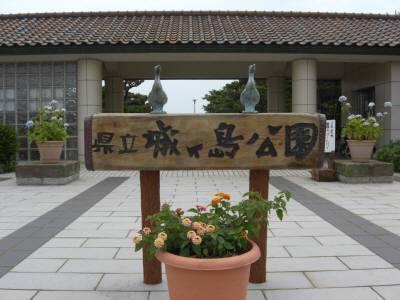 jyougashimakouen