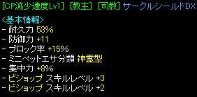 Bis5盾