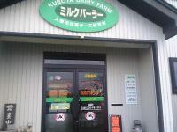 久保田チーズ