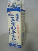4.0牛乳