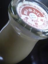 駒ケ岳コーヒー