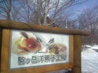 駒ケ岳洋菓子工房