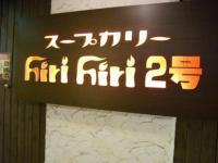 hirihiri2