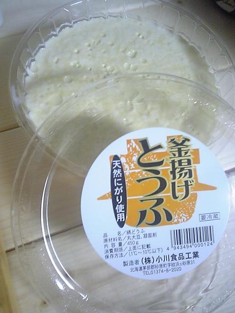 釜揚げ豆腐