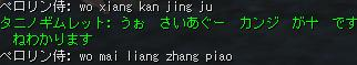 中国語講座2