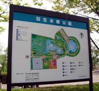 水郷公園①