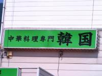 中華料理韓国