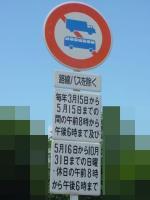 わかりづらい標識