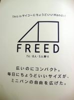 フリード①