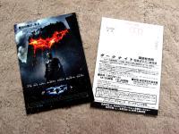 バットマン招待状①
