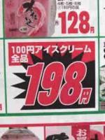 高い100円アイス