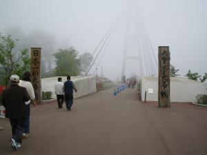 夢の大吊橋