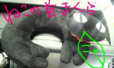 ネコの首まくら。