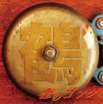 鶴「恋のゴング」