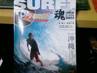 surf1表紙
