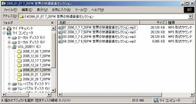 ディレクトリ構成例