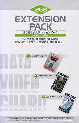 2GBエクステンションパック