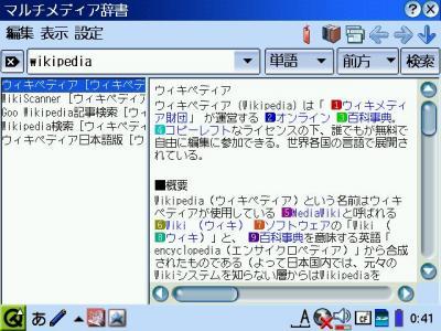 ZaurusにWikipediaを導入