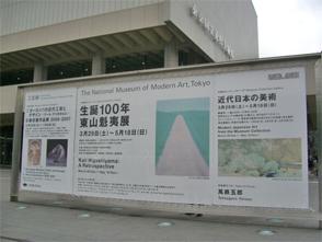 東京国立近代美術館☆