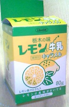 レモン牛乳キャラメル