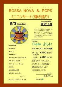 yoshii_8.jpg