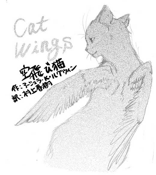catwing.jpg