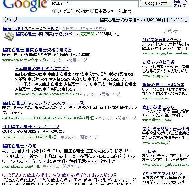google「臨床心理士」検索結果