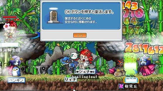 姫での死LV124