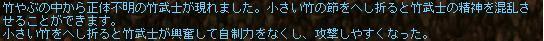 竹武士ログ
